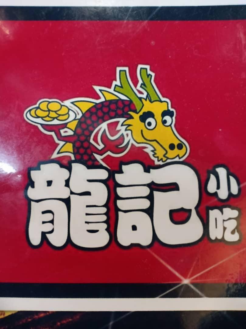 Dragon Snack Food Stall image