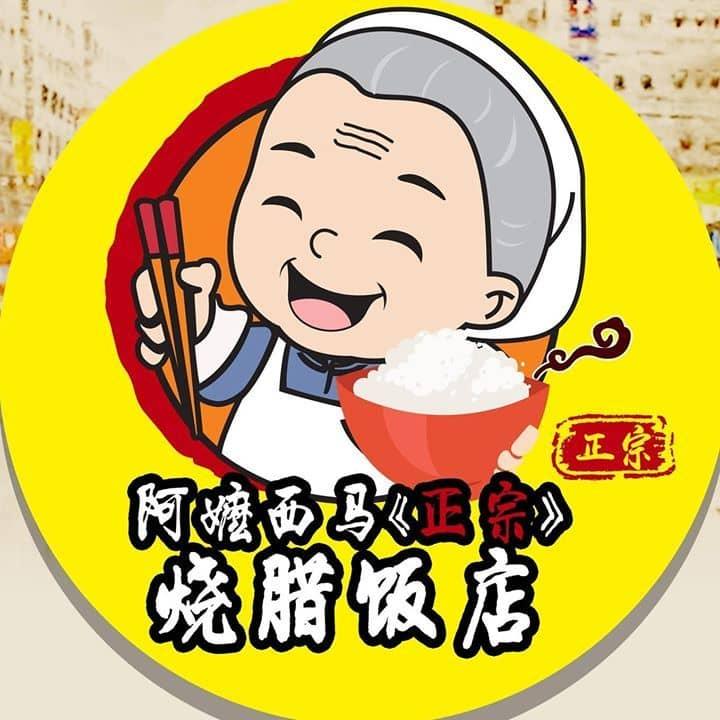 Ah Mah Nasi Ayam Restaurant image