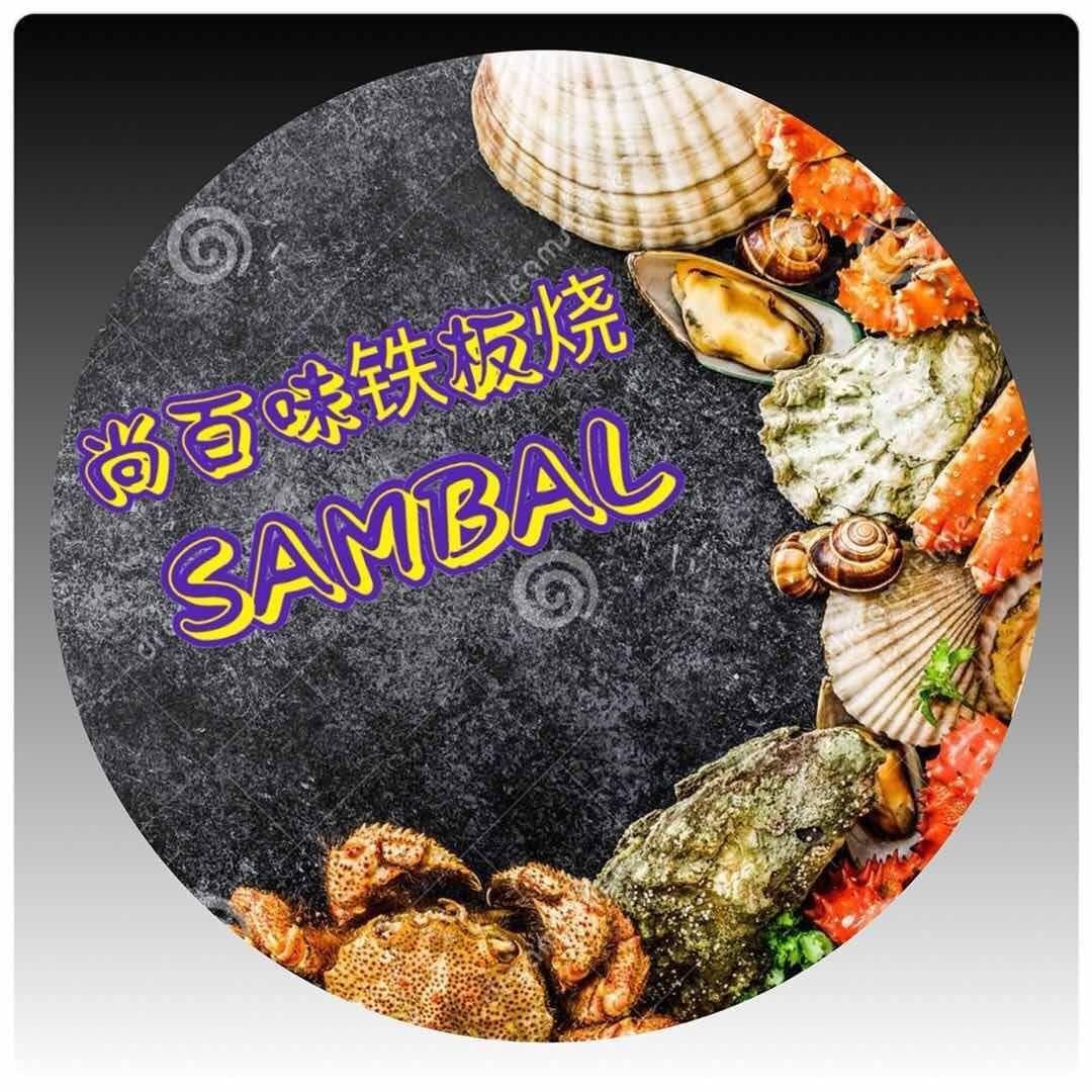 Sambal @ Dao Zai Cafe image