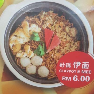 砂锅伊面 Claypot E Mee image