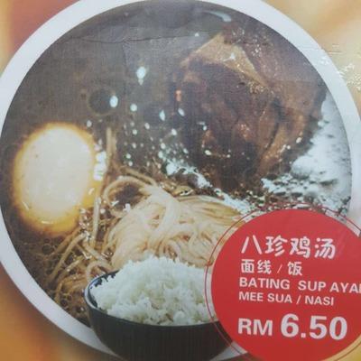 八珍鸡汤面线/饭 Bating Sup Ayam Mee Sua / Nasi image