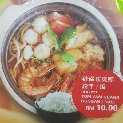 砂锅东炎虾 Claypot Tom Yam Udang image
