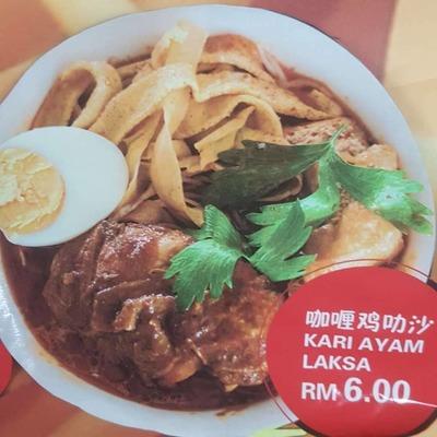 咖喱鸡叻沙 Kari Ayam Laksa image