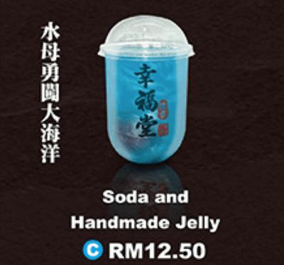 Soda & Handmade Jelly image