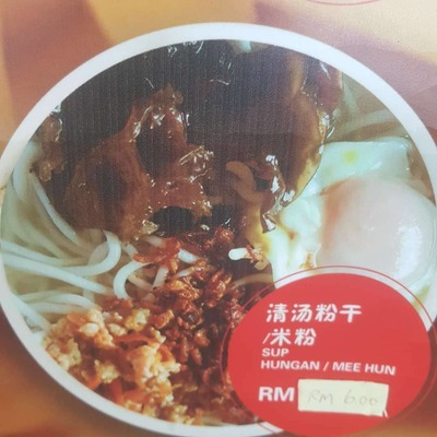 清汤面 Mee Sup image