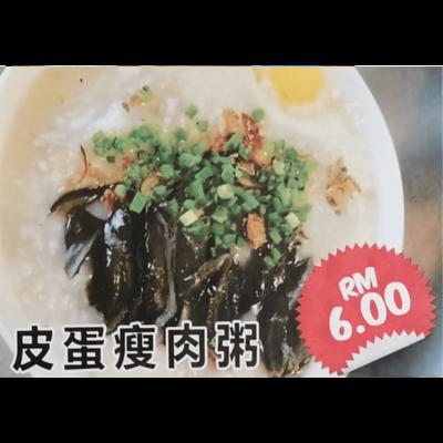 皮蛋瘦肉粥 image