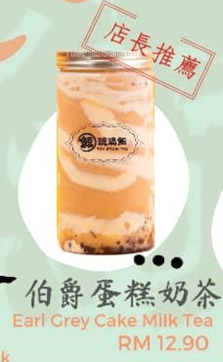 伯爵蛋糕奶茶 Earl Grey Cake Milk Tea image