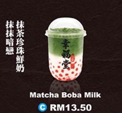 Matcha Boba Milk image