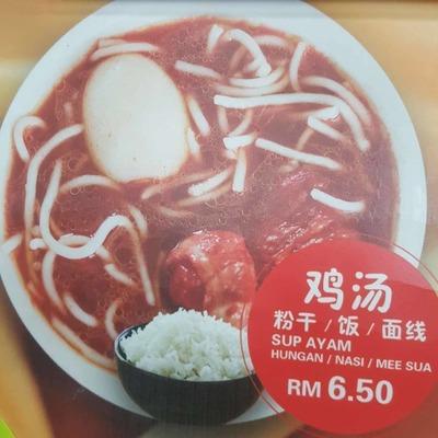 鸡汤面/饭 Sup Ayam  image