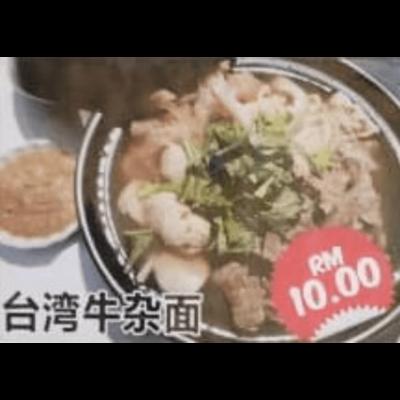 台湾牛杂面 image